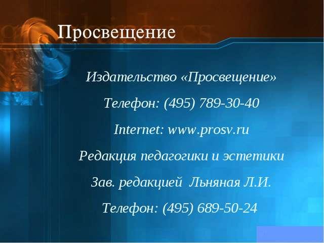 Издательство «Просвещение» Телефон: (495) 789-30-40 Internet: www.prosv.ru Ре...