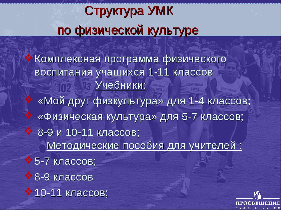 Структура УМК по физической культуре Комплексная программа физического воспит...