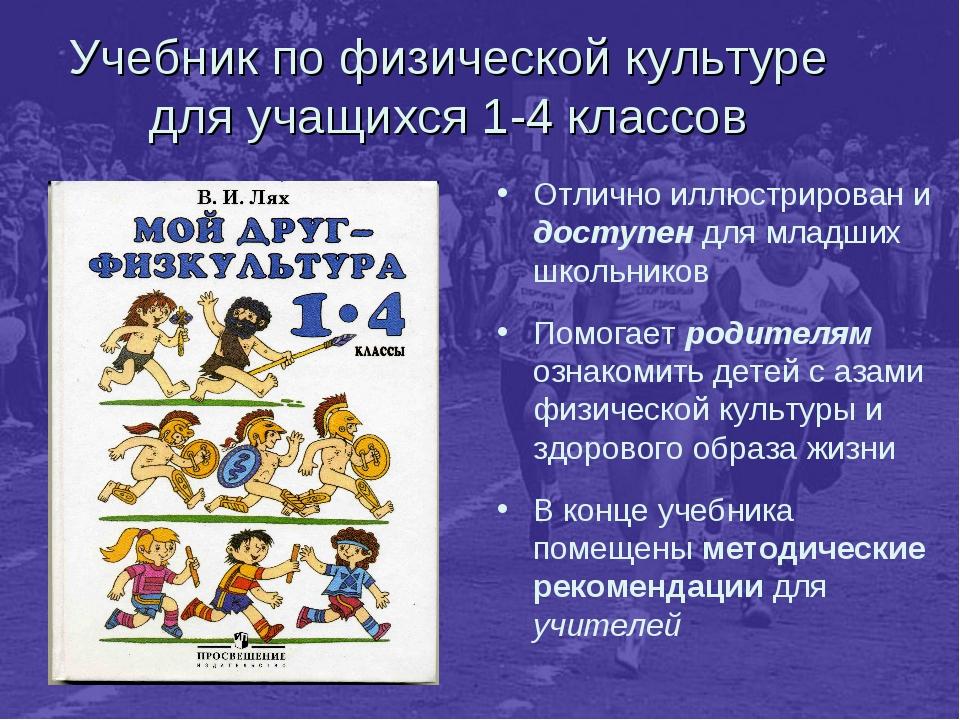 Учебник по физической культуре для учащихся 1-4 классов Отлично иллюстрирован...