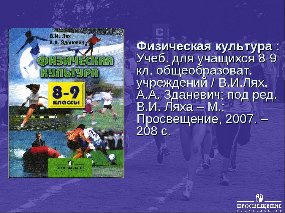 Физическая культура : Учеб. для учащихся 8-9 кл. общеобразоват. учреждений /...