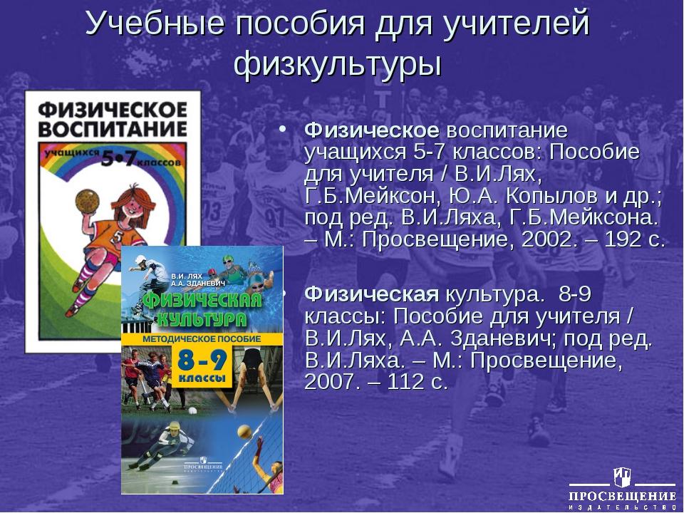 Учебные пособия для учителей физкультуры Физическое воспитание учащихся 5-7 к...