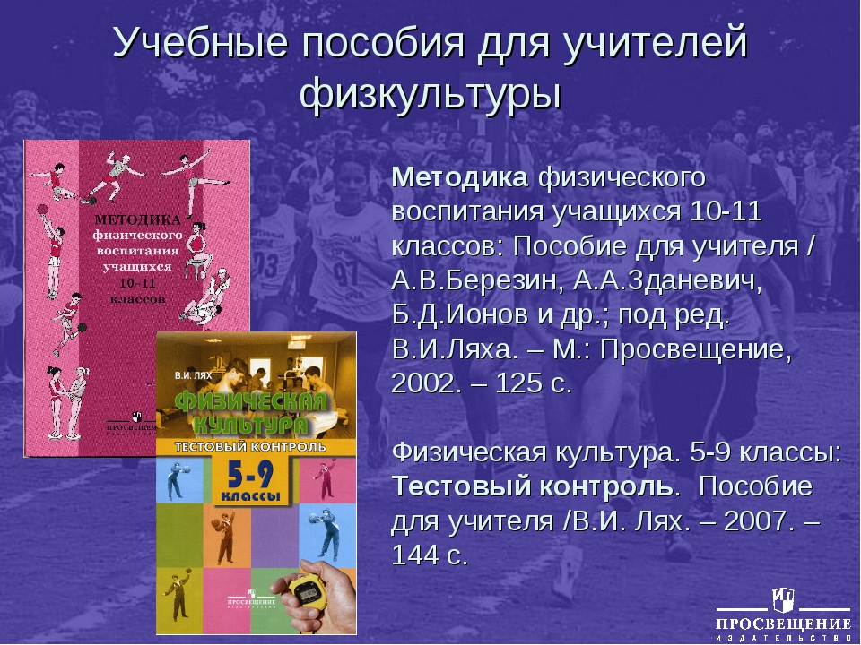 Учебные пособия для учителей физкультуры Методика физического воспитания учащ...