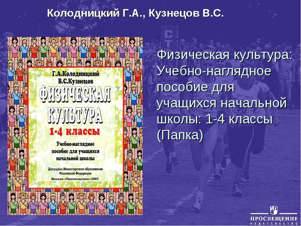 Колодницкий Г.А., Кузнецов В.С. Физическая культура: Учебно-наглядное пособие...