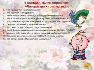 6 станция «Блиц-опросная» «Литература + грамматика». Как звали Пушкина? Какая