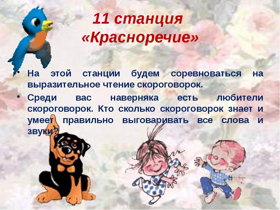 Мы сегодня повторили знания, приобретенные на уроках русского языка и литера...