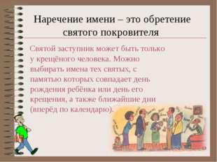 Наречение имени – это обретение святого покровителя Святой заступник может бы