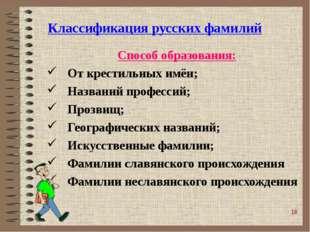 Классификация русских фамилий Способ образования: От крестильных имён; Назван