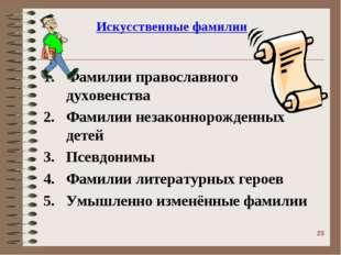 Искусственные фамилии Фамилии православного духовенства Фамилии незаконнорожд
