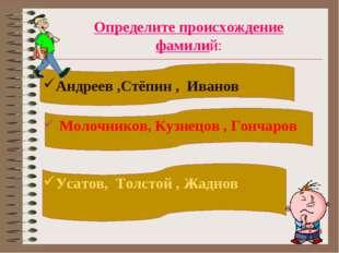 Определите происхождение фамилий: Андреев ,Стёпин , Иванов Молочников, Кузнец