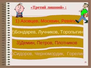 «Третий лишний» : * 1) Азовцев, Москвин, Ревягин 2)Бондарев, Лучников, Торопы