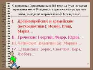 С принятием Христианства в 988 году на Руси ,во время правления князя Владими