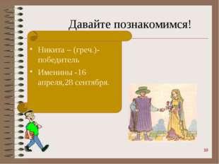 Давайте познакомимся! Никита – (греч.)-победитель Именины -16 апреля,28 сент