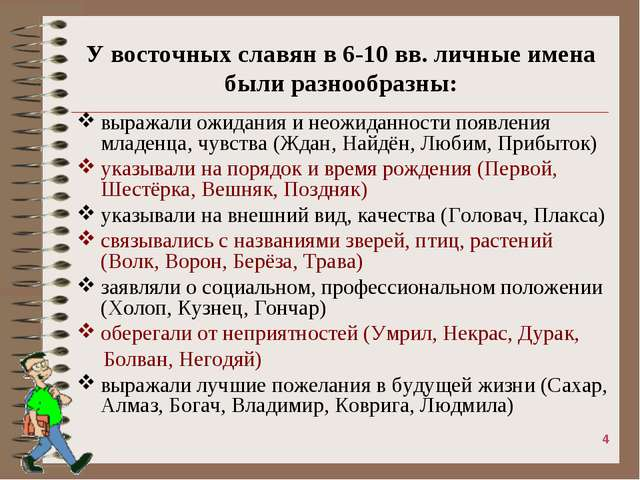 У восточных славян в 6-10 вв. личные имена были разнообразны: выражали ожидан...