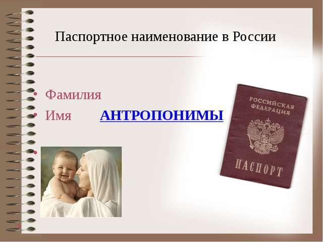 Паспортное наименование в России Фамилия Имя АНТРОПОНИМЫ Отчество *
