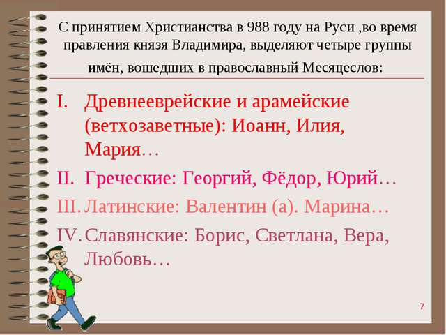 С принятием Христианства в 988 году на Руси ,во время правления князя Владими...