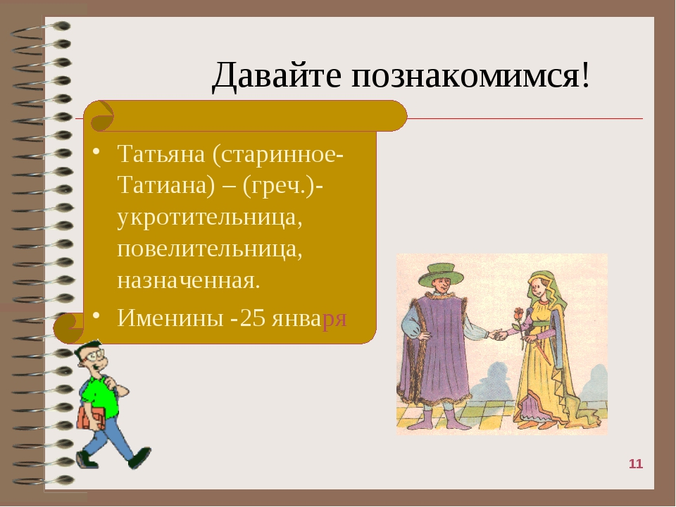 Давайте познакомимся! Татьяна (старинное-Татиана) – (греч.)-укротительница,...