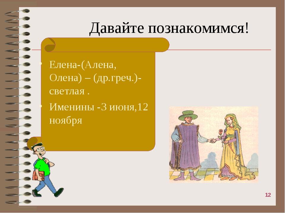 Давайте познакомимся! Елена-(Алена, Олена) – (др.греч.)-светлая . Именины -3...