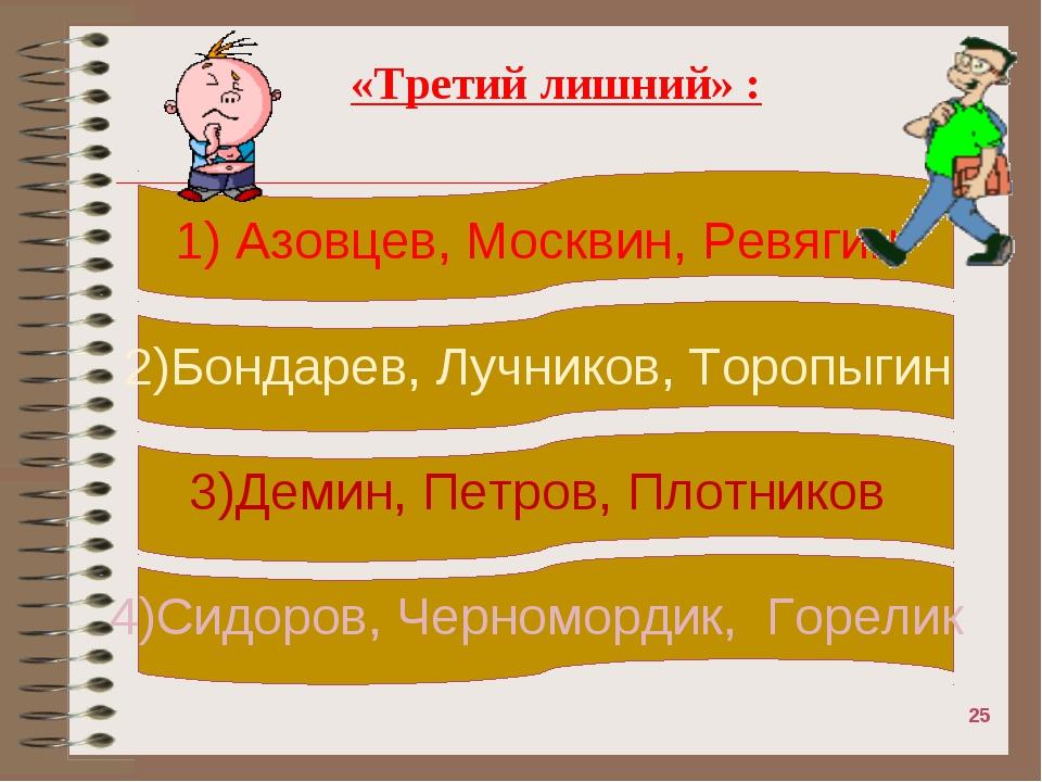 «Третий лишний» : * 1) Азовцев, Москвин, Ревягин 2)Бондарев, Лучников, Торопы...