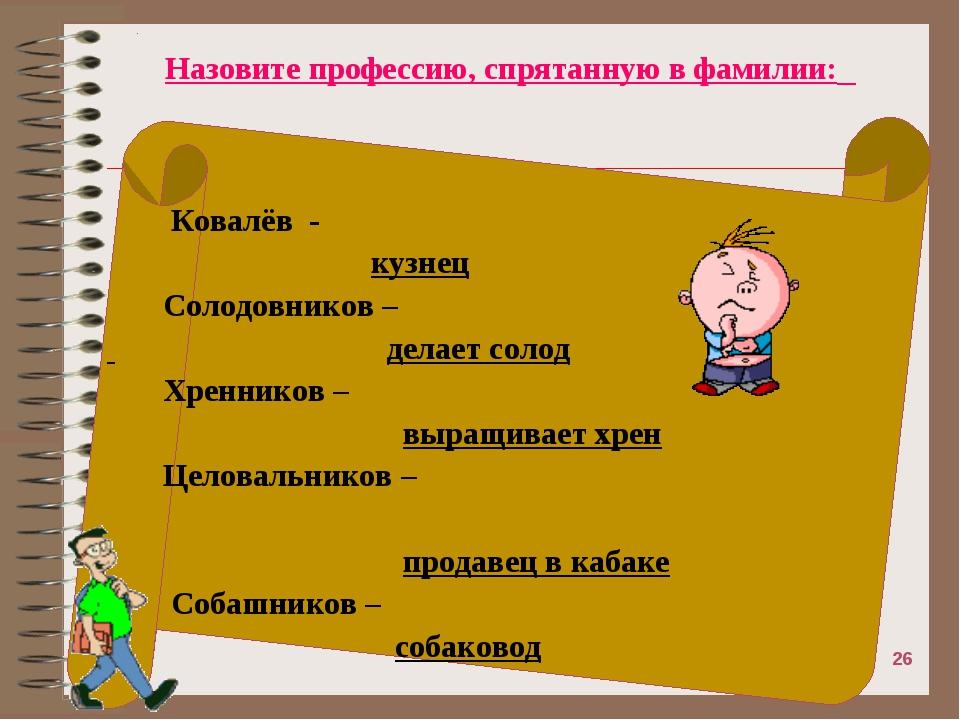 Назовите профессию, спрятанную в фамилии: Ковалёв - кузнец Солодовников – де...