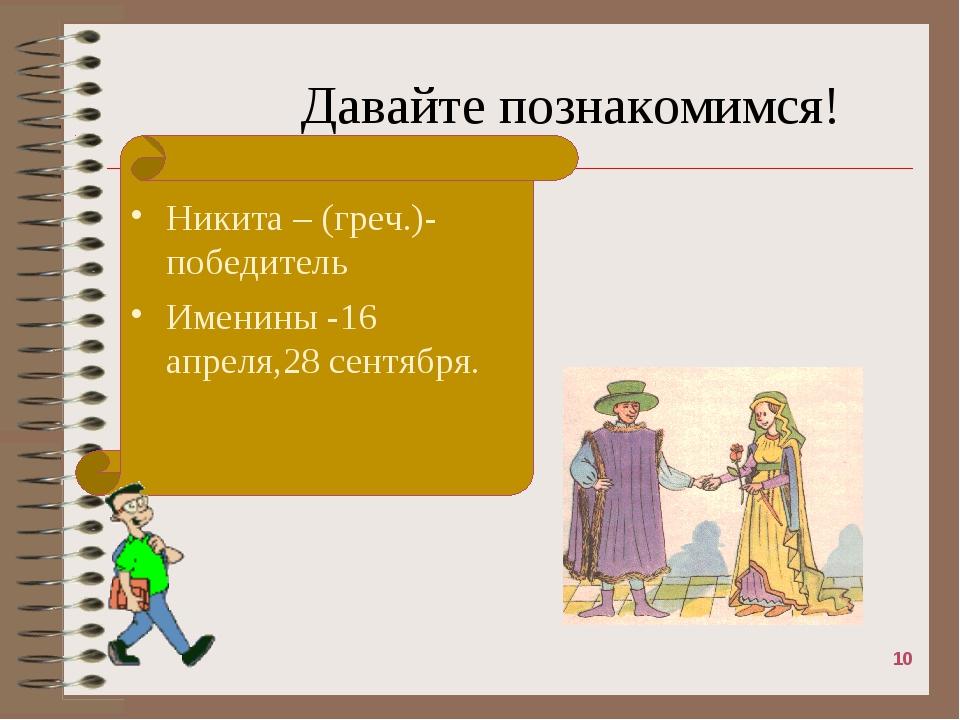 Давайте познакомимся! Никита – (греч.)-победитель Именины -16 апреля,28 сент...