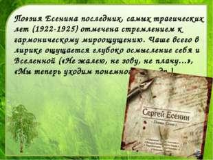 Поэзия Есенина последних, самых трагических лет (1922-1925) отмечена стремлен