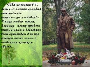 Уйдя из жизни в 30 лет, С.А.Есенин оставил нам чудесное поэтическое наследст