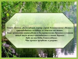 Таким образом, философская лирика Сергея Есенина тесно связана с существовани