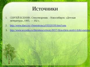 СЕРГЕЙ ЕСЕНИН. Стихотворения. - Новосибирск: «Детская литература», 1995. — 19