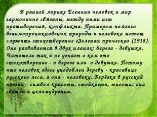 В ранней лирике Есенина человек и мир гармонично связаны, между ними нет про
