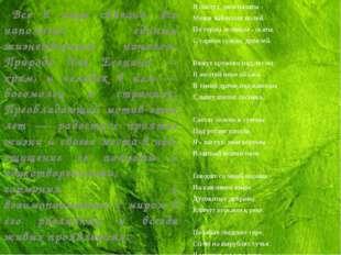 Я пастух, мои палаты - Межи зыбистых полей, По горам зеленым - скаты С гарком