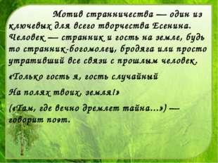 Мотив странничества — один из ключевых для всего творчества Есенина. Человек