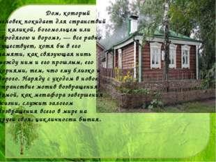 Дом, который человек покидает для странствий — каликой, богомольцем или «бро