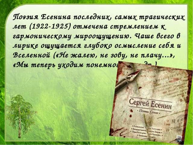 Поэзия Есенина последних, самых трагических лет (1922-1925) отмечена стремлен...