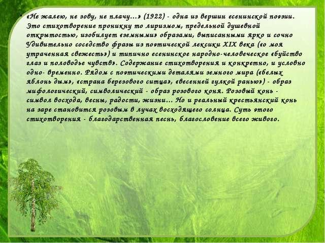 «Не жалею, не зову, не плачу...» (1922) - одна из вершин есенинской поэзии. Э...