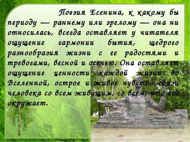 Поэзия Есенина, к какому бы периоду — раннему или зрелому — она ни относилас...