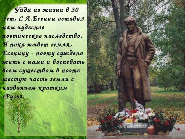 Уйдя из жизни в 30 лет, С.А.Есенин оставил нам чудесное поэтическое наследст...