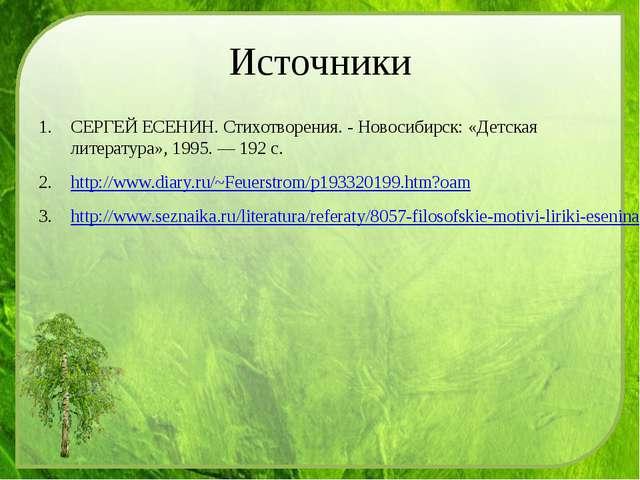 СЕРГЕЙ ЕСЕНИН. Стихотворения. - Новосибирск: «Детская литература», 1995. — 19...