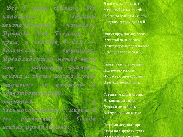 Я пастух, мои палаты - Межи зыбистых полей, По горам зеленым - скаты С гарком...