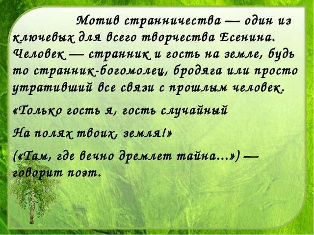 Мотив странничества — один из ключевых для всего творчества Есенина. Человек...
