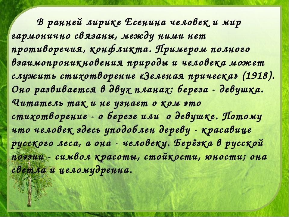 В ранней лирике Есенина человек и мир гармонично связаны, между ними нет про...