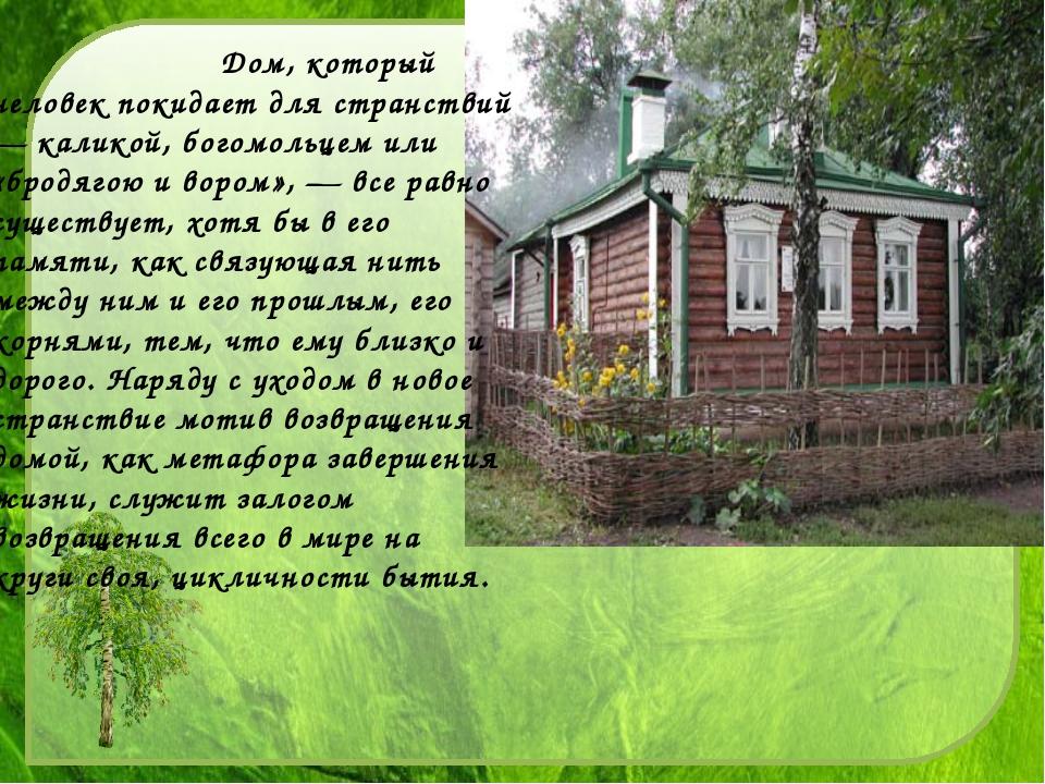 Дом, который человек покидает для странствий — каликой, богомольцем или «бро...