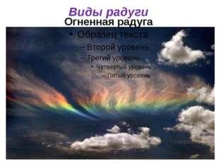 Огненная радуга Виды радуги