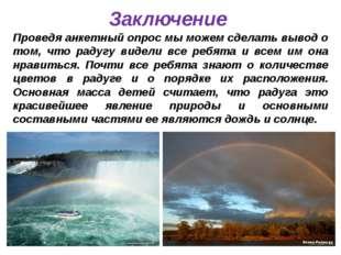 Заключение Проведя анкетный опрос мы можем сделать вывод о том, что радугу ви