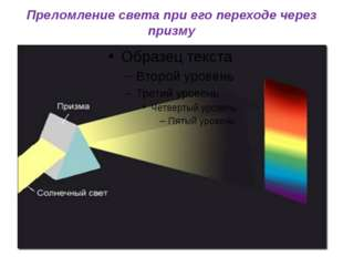 Преломление света при его переходе через призму