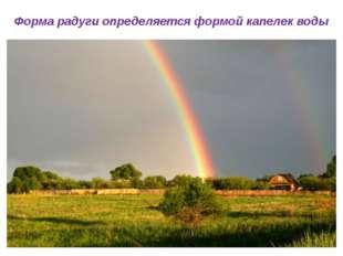 Форма радуги определяется формой капелек воды