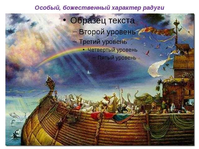 Особый, божественный характер радуги