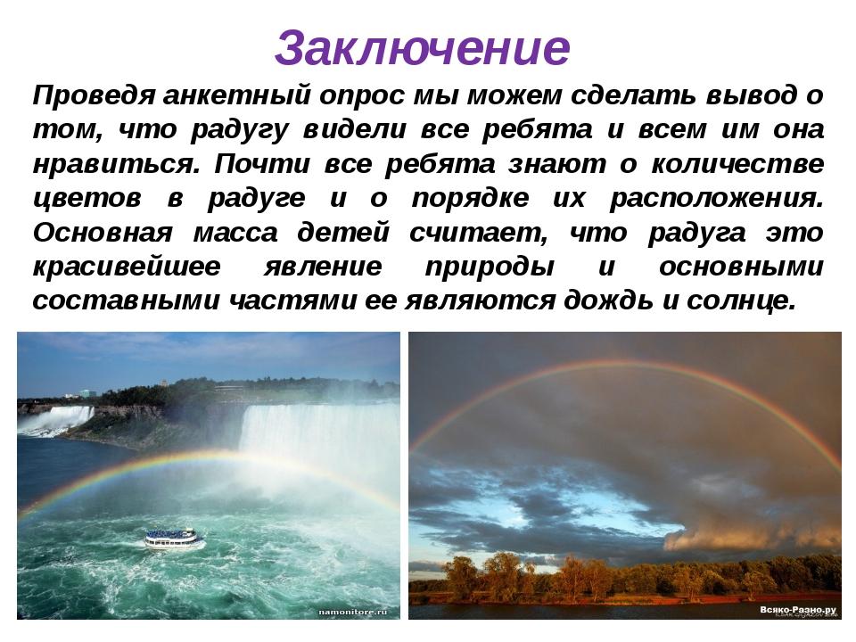 Заключение Проведя анкетный опрос мы можем сделать вывод о том, что радугу ви...