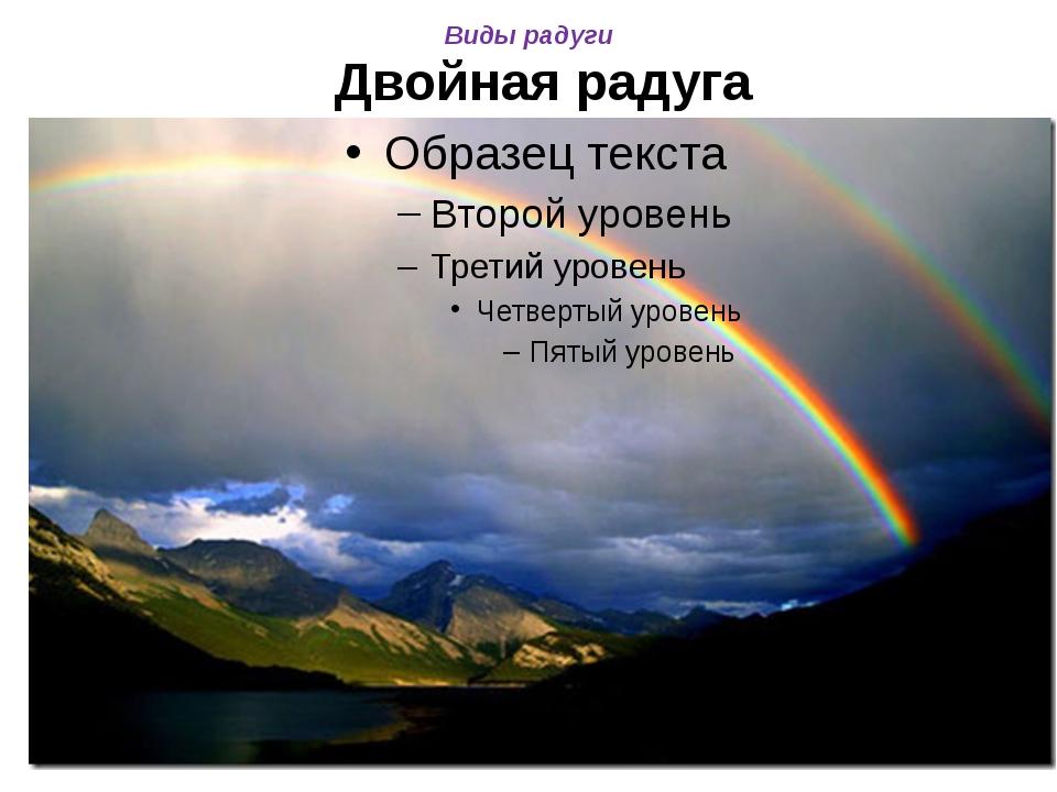Виды радуги Двойная радуга