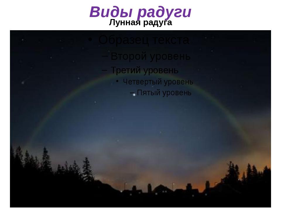 Лунная радуга Виды радуги