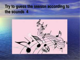 Try to guess the season according to the sounds 4